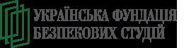 Українська фундація безпекових студій
